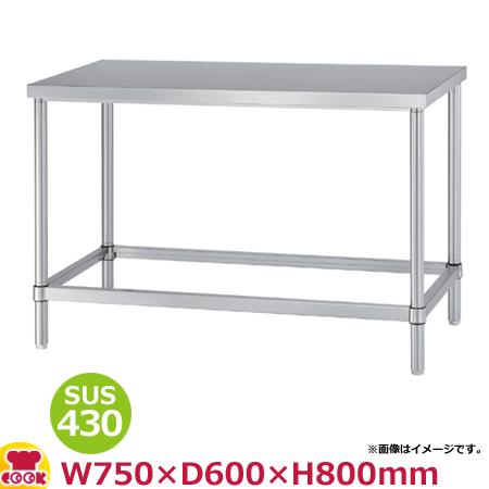 シンコー 作業台(アジャスト付) SUS430 WZ-7560 四方枠 750×600×800(送料無料、代引不可)