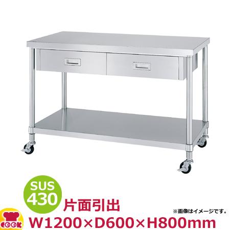 シンコー作業台(キャスター)SUS430 WDBC-12060 引出2ベタ棚1200×600×800(送料無料、代引不可)
