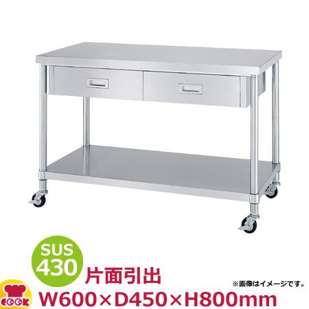 シンコー作業台(キャスター)SUS430 WDBC-6045 引出1ベタ棚600×450×800(送料無料、代引不可)