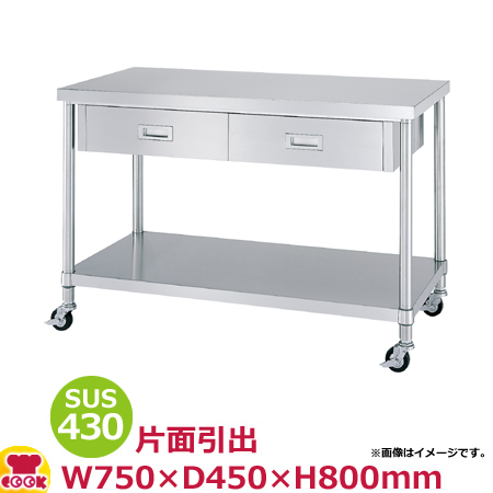 シンコー作業台(キャスター)SUS430 WDBC-7545 引出1ベタ棚 750×450×800(送料無料、代引不可)
