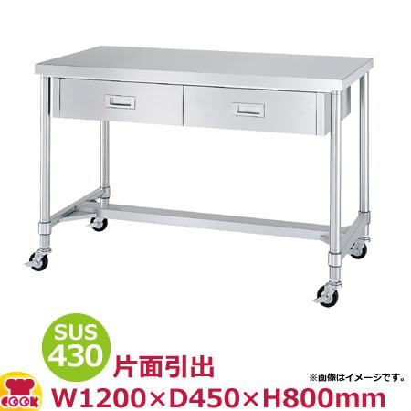 シンコー作業台(キャスター)SUS430 WDHC-12045 引出2H枠 1200×450×800(送料無料、代引不可)