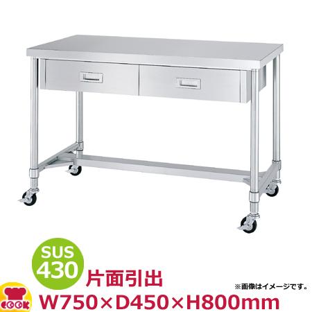 シンコー作業台(キャスター)SUS430 WDHC-7545 引出1H枠 750×450×800(送料無料、代引不可)