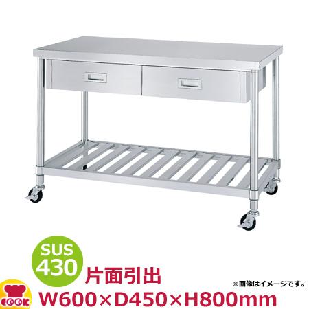 シンコー作業台(キャスター)SUS430 WDSC-6045 引出1スノコ棚 600×450×800(送料無料、代引不可)