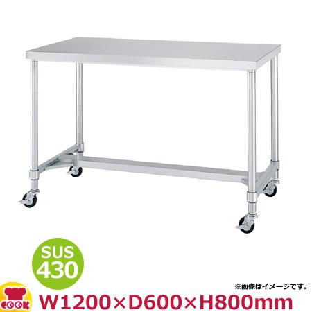 シンコー 作業台(キャスター付) SUS430 WHC-12060 H枠 1200×600×800(送料無料、代引不可)