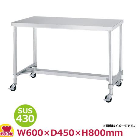 シンコー 作業台(キャスター付) SUS430 WHC-6045 H枠 600×450×800(送料無料、代引不可)