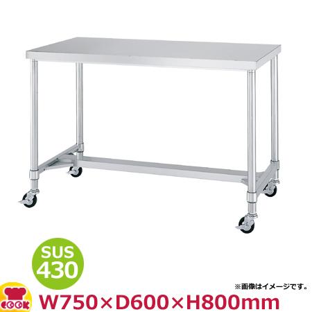 シンコー 作業台(キャスター付) SUS430 WHC-7560 H枠 750×600×800(送料無料、代引不可)