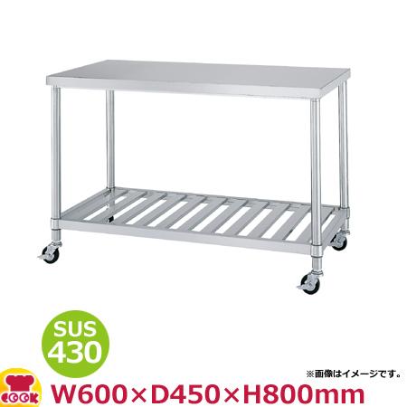 シンコー 作業台(キャスター付) SUS430 WSC-6045 スノコ棚 600×450×800(送料無料、代引不可)