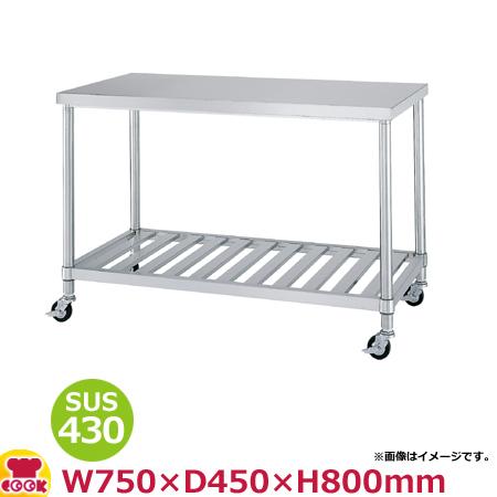シンコー 作業台(キャスター付) SUS430 WSC-7545 スノコ棚 750×450×800(送料無料、代引不可)