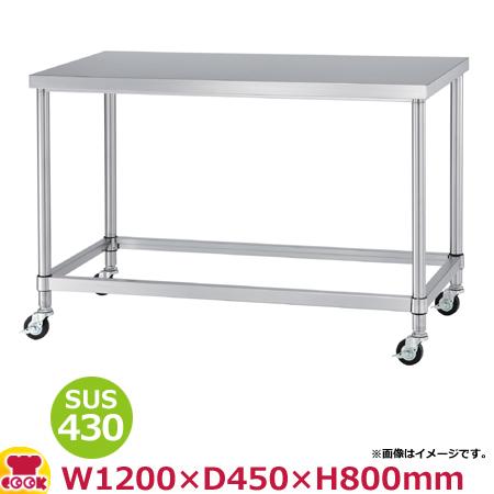 シンコー 作業台(キャスター付) SUS430 WZC-12045 四方枠 1200×450×800(送料無料、代引不可)