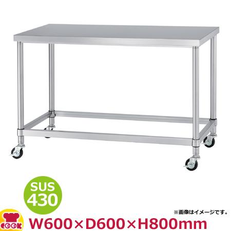 シンコー 作業台(キャスター付) SUS430 WZC-6060 四方枠 600×600×800(送料無料、代引不可)