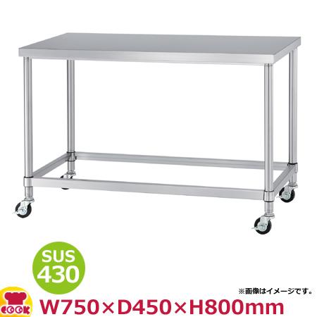 シンコー 作業台(キャスター付) SUS430 WZC-7545 四方枠 750×450×800(送料無料、代引不可)