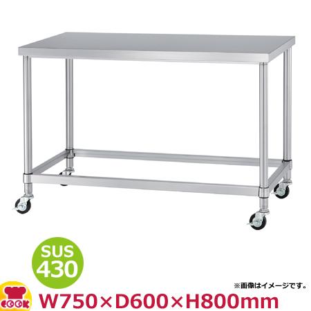 シンコー 作業台(キャスター付) SUS430 WZC-7560 四方枠 750×600×800(送料無料、代引不可)