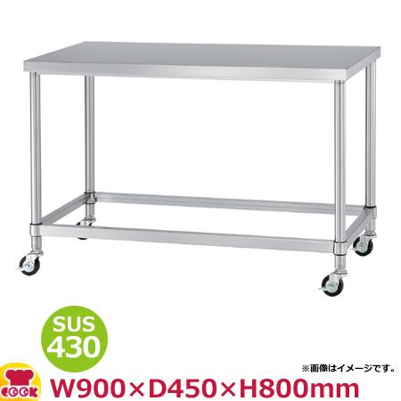 シンコー 作業台(キャスター付) SUS430 WZC-9045 四方枠 900×450×800(送料無料、代引不可)