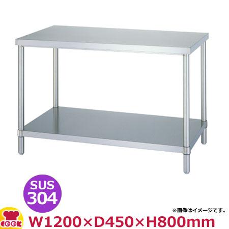 シンコー 作業台(アジャスト付) SUS304 WBN-12045 ベタ棚 1200×450×800(送料無料、代引不可)