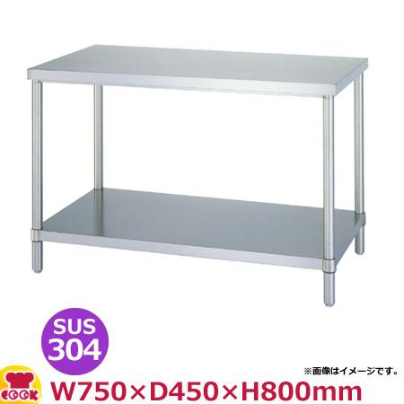 シンコー 作業台(アジャスト付) SUS304 WBN-7545 ベタ棚 750×450×800(送料無料、代引不可)