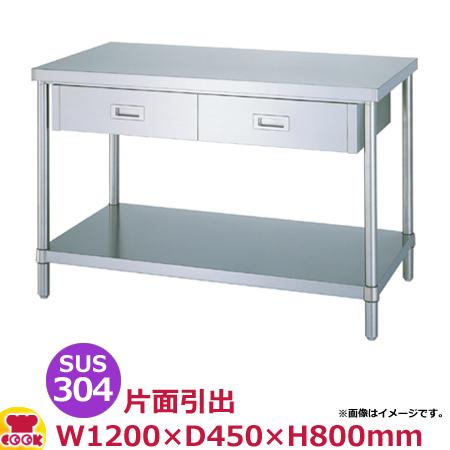 シンコー 作業台 SUS304 WDBN-12045 片面引出2個・ベタ棚 1200×450×800(送料無料、代引不可)