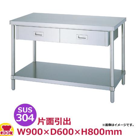シンコー 作業台 SUS304 WBN-9060 片面引出2個・ベタ棚 900×600×800(送料無料、代引不可)