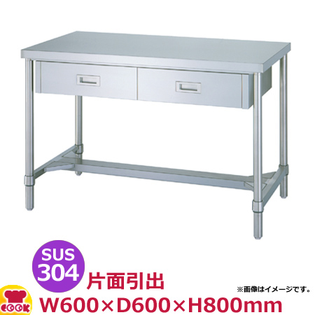 シンコー 作業台 SUS304 WDHN-6060 片面引出1個・H枠 600×600×800(送料無料、代引不可)