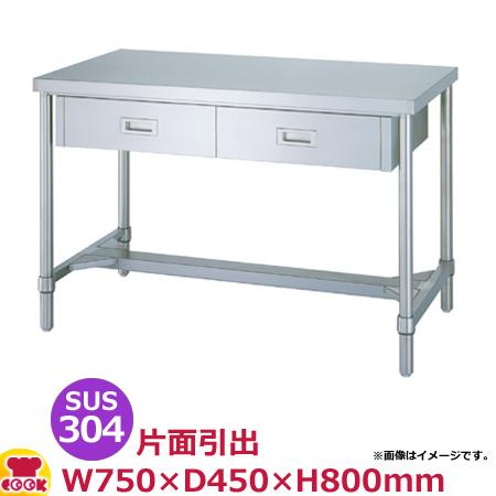シンコー 作業台 SUS304 WHN-7545 片面引出1個・H枠 750×450×800(送料無料、代引不可)
