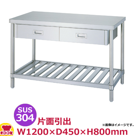 シンコー 作業台 SUS304 WDSN-12045 片面引出2個・スノコ棚1200×450×800(送料無料、代引不可)
