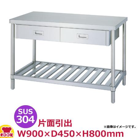シンコー 作業台 SUS304 WDSN-9045 片面引出2個・スノコ棚 900×450×800(送料無料、代引不可)