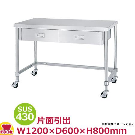 シンコー作業台キャスター付SUS430 WDTC-12060 引出2・三方枠1200×600×800(送料無料、代引不可)