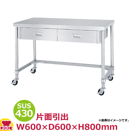 シンコー作業台キャスター付 SUS430 WDTC-6060 引出1・三方枠 600×600×800(送料無料、代引不可)
