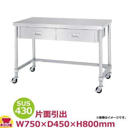 シンコー作業台キャスター付 SUS430 WDTC-7545 引出1・三方枠 750×450×800(送料無料、代引不可)