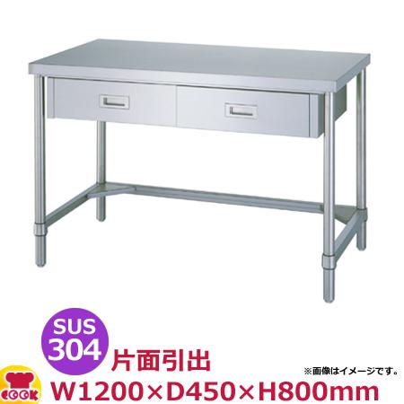 シンコー 作業台 SUS304 WDTN-12045 片面引出2個・三方枠 1200×450×800(送料無料、代引不可)