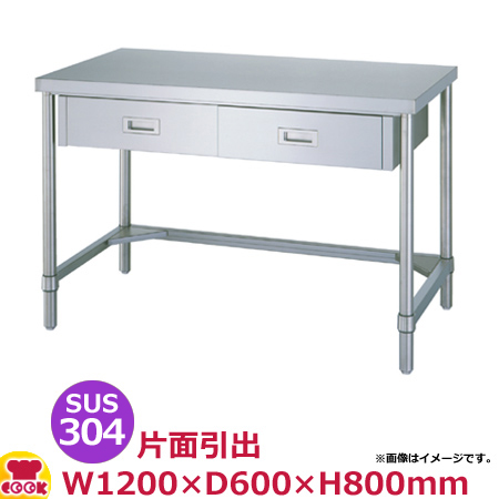 シンコー 作業台 SUS304 WDTN-12060 片面引出2個・三方枠 1200×600×800(送料無料、代引不可)