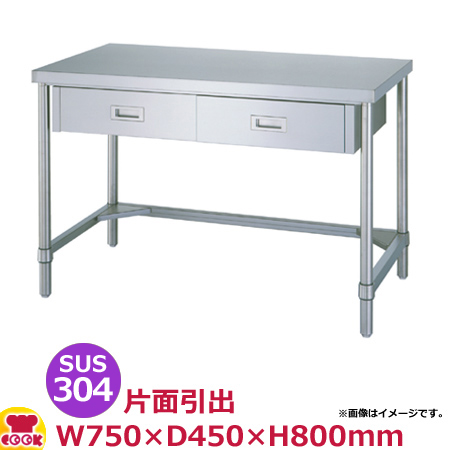 シンコー 作業台 SUS304 WDTN-7545 片面引出1個・三方枠 750×450×800(送料無料、代引不可)