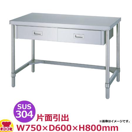 シンコー 作業台 SUS304 WDTN-7560 片面引出1個・三方枠 750×600×800(送料無料、代引不可)