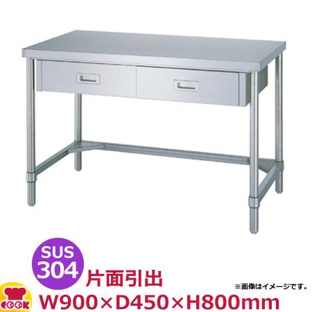 シンコー 作業台 SUS304 WDTN-9045 片面引出2個・三方枠 900×450×800(送料無料、代引不可)