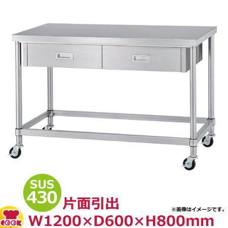 シンコー作業台キャスター付 SUS430 WDZC-12060引出2四方枠 1200×600×800(送料無料、代引不可)