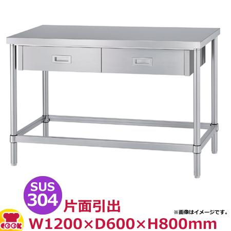 シンコー 作業台 SUS304 WDZN-12060 片面引出2個・四方枠 1200×600×800(送料無料、代引不可)