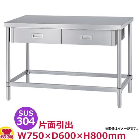 シンコー 作業台 SUS304 WDZN-7560 片面引出1個・四方枠 750×600×800(送料無料、代引不可)