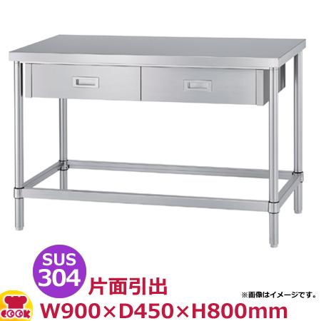 シンコー 作業台 SUS304 WDZN-9045 片面引出2個・四方枠 900×450×800(送料無料、代引不可)