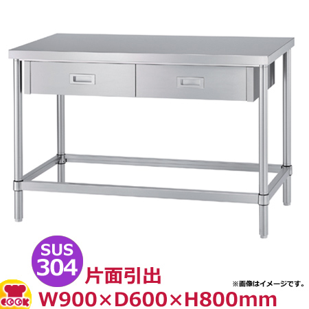 シンコー 作業台 SUS304 WDZN-9060 片面引出2個・四方枠 900×600×800(送料無料、代引不可)