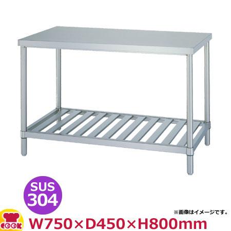 シンコー 作業台(アジャスト付) SUS304 WSN-7545 スノコ棚 750×450×800(送料無料、代引不可)