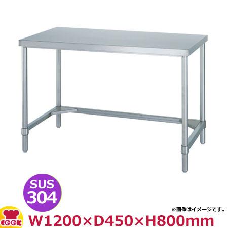 シンコー 作業台(アジャスト付) SUS304 WTN-12045 三方枠 1200×450×800(送料無料、代引不可)
