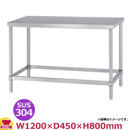 シンコー 作業台(アジャスト付) SUS304 WZN-12045 四方枠 1200×450×800(送料無料、代引不可)
