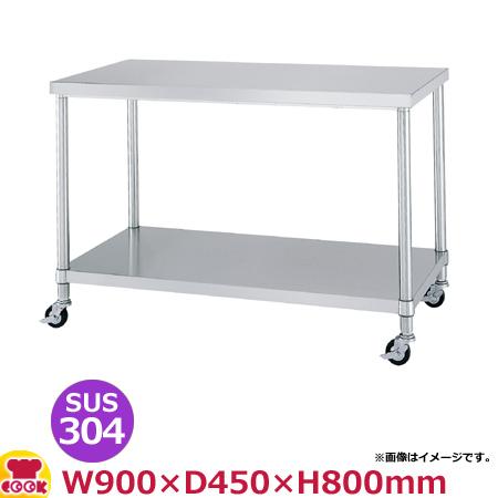シンコー 作業台(キャスター付) SUS304 WBNC-9045 ベタ棚 900×450×800(送料無料、代引不可)