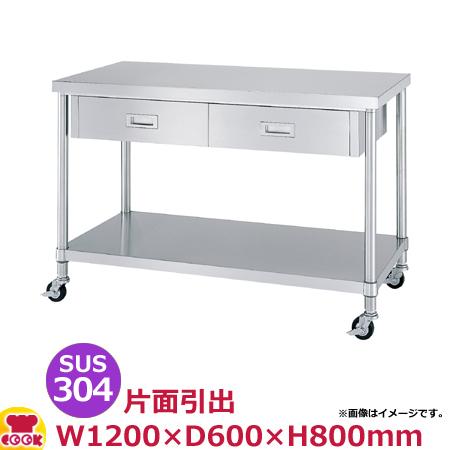 シンコー 作業台 SUS304 WDBNC-12060 片面引出2個・ベタ棚1200×600×800(送料無料、代引不可)