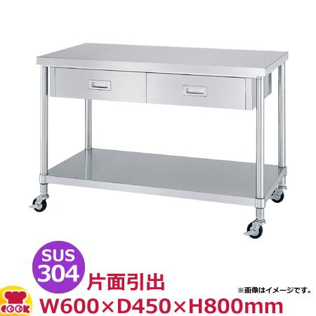 シンコー 作業台 SUS304 WDBNC-6045 片面引出1個・ベタ棚 600×450×800(送料無料、代引不可)