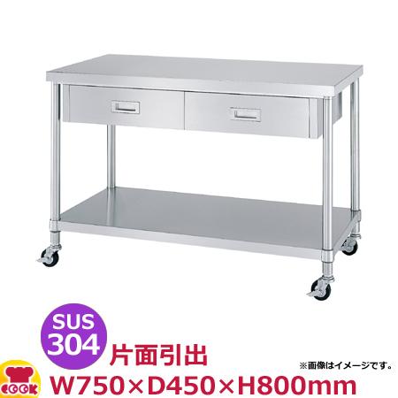 シンコー 作業台 SUS304 WDBNC-7545 片面引出1個・ベタ棚 750×450×800(送料無料、代引不可)