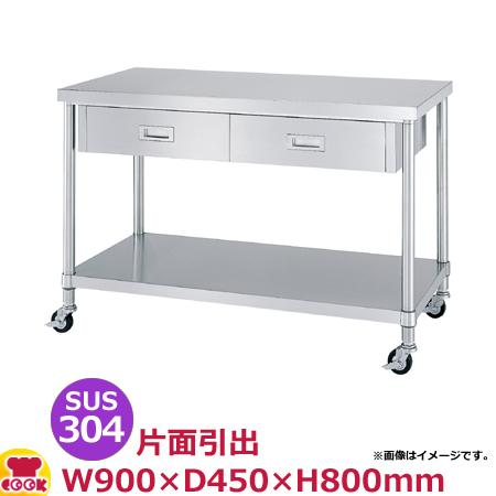 シンコー 作業台 SUS304 WDBNC-9045 片面引出2個・ベタ棚 900×450×800(送料無料、代引不可)