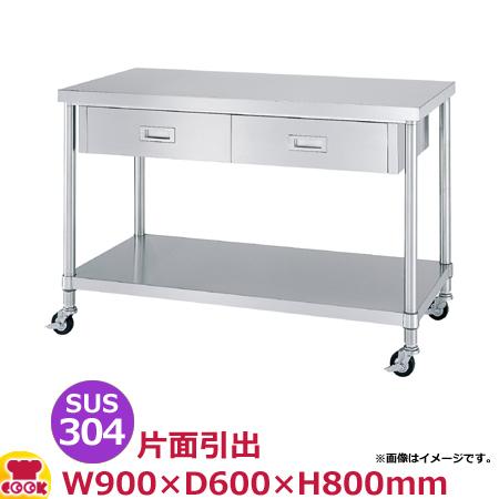 シンコー 作業台 SUS304 WDBNC-9060 片面引出2個・ベタ棚 900×600×800(送料無料、代引不可)