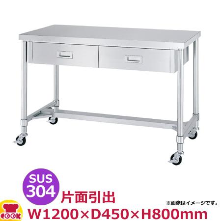 シンコー 作業台 SUS304 WDHNC-12045 片面引出2個・H枠 1200×450×800(送料無料、代引不可)