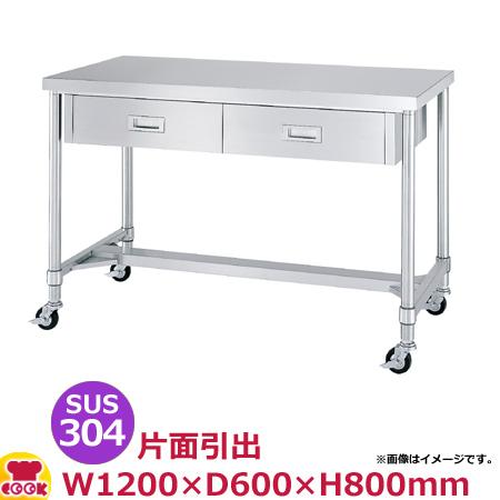 シンコー 作業台 SUS304 WDHNC-12060 片面引出2個・H枠 1200×600×800(送料無料、代引不可)