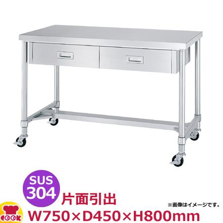 シンコー 作業台 SUS304 WDHNC-7545 片面引出1個・H枠 750×450×800(送料無料、代引不可)
